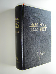 Chinese - English Bilingual Bible Black Hardcover / Union Version (Simplified Characters) - NIV / Personal Size / CBS1189