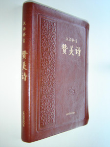 Chinese Pin-Yin Hymnal / Chinese Characters and Pin Yin / Christian Songbook for Worship in Chinese  / Leather Bound Luxury Edition