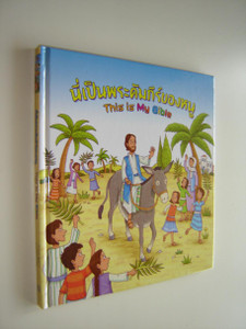 Thai - English Bilingual Children's Bible / This Is My Bible / The Very Best Bible Stories Retold in Simple Words and Bright Pictures / Illustartions by Jamie Smith