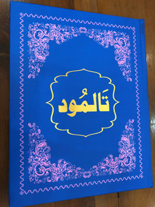 THE TALMUD in Urdu language / تلمود۔ / Pakistan / Hardcover 2018 (QS-7PYP-MYVB)