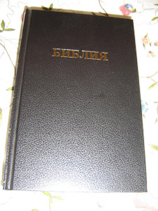 Russian Bible Black Hardcover RUS11100
