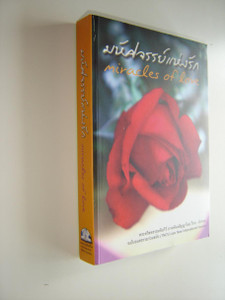 Thai - English Bilingual New Testament / Miracles of Love / Thai Contemporary Version - English NIV