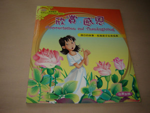 Appreciation and Thanksgiving / Building Character Through Stories / Chinese - English Bilingual Edition for Children / Children's Activity Bible