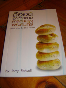 Fasting What the Bible Teaches by Jerry Falwell / THAI LANGUAGE EDITION Translation