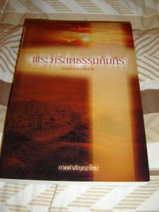 Thai New Testament: Easy-To-Read Version (Thai Edition)