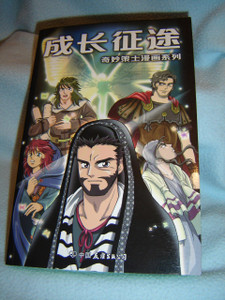Chinese Comic Strip New Testament Part 2 / The Apostles - Chinese Manga Series 2