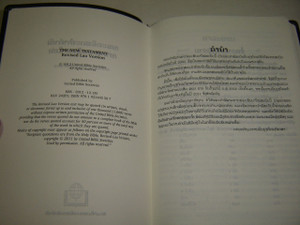 Lao New Testament / Revised Lao Version RLV 242PL