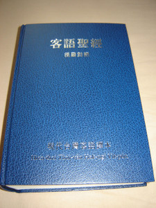 THE HAKKA BIBLE / Today's Taiwan Hakka Version PIN-YIN and Chinese Characters / TTHV63DI