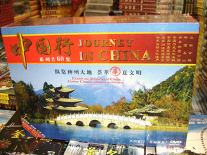 Journey in China The Collection 60 DVD / 60 famous Destinations Chinese Cities and Cultural and National Attractions / English and Chinese Audio and Subtitle / Exhibition of the Sceneries of China / The BEST VIDEO GUIDE to China