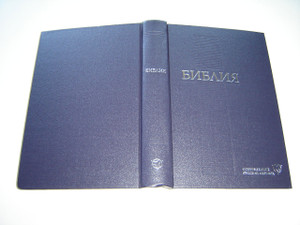 Russian Bible Dark Blue Hardcover 2011 / Modern Contemporary Translation