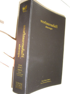 Thai Holy Bible / Thai Standard Version / THSV 60 Black Vinyl Bound Large Format