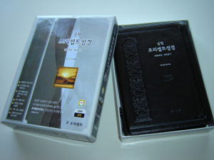 Korean STUDY Bible  with HEBREW words explained in footnotes / Leather Bound, Zipper, Thumb Index / New Korean Revised Version