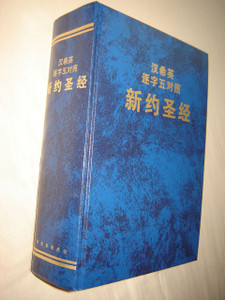 Chinese Scholars' Desk New Testament / Chinese - Chinese - Greek - English Study New Testament / Footnotes, Greek Study Helps, Greek Key Study Numbers