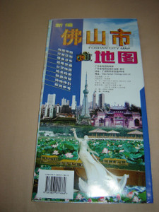 Foshan City Map and Foshan Area Map / Guandong Province / Foshanshi Ditu / Chinese