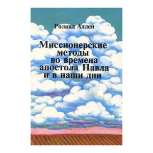 Russian translation of the book: Missionary Methods / A plea to return to New