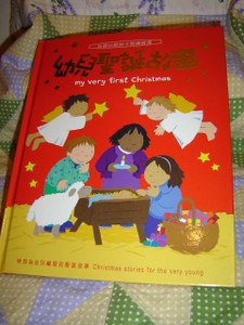 My Very First Christmas / Chinese - English Bilingual Children's Book / Lois Rock, Alex Ayliffe / Great Stories for Young Readers