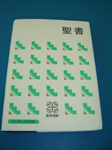 Japanese Bible / The New Interconfessional Translation / NI34H Printed in Japan