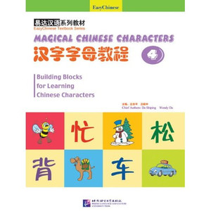 Magical Chinese Characters: v. 4 [Import] [Paperback] by Da, Shiping