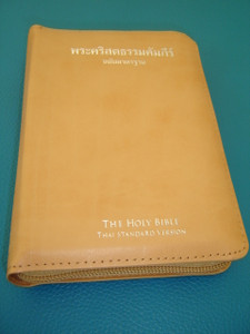 Thai Bible Cream Color Cover / Golden Edges, Zipper, Thumb Indexed / Thai Standard Version