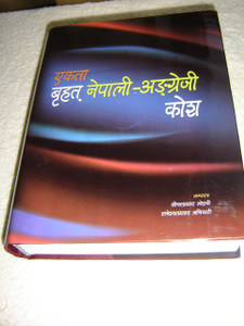 EKTA Comprehensive Academic NEPALI - ENGLISH Dictionary / HUGE Bilingual dictionary