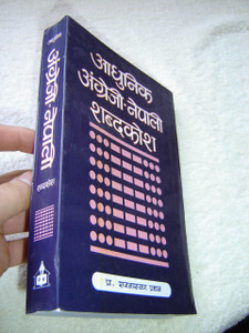 Student Teacher ENGLISH - NEPALI Dictionary / More than 30,000 words and phrases