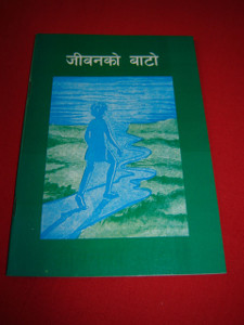 The Gospel of JOHN in Nepali Language / Way of Life / New Revised Nepali Version
