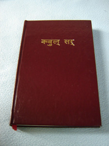 Ghale Language New Testament (Covenant) / Ghale is a Tibeto-Burm an language of Nepal