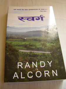 HEAVEN / Nepalese Language Edition / Randy Alcorn