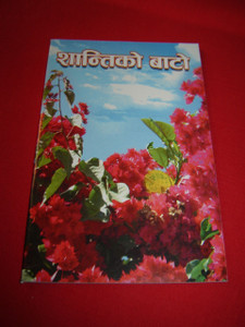 The Gospel of LUKE in Nepali Language / Way of Peace / New Revised Nepali Version