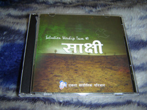 Nepali Christian Worship CD / 10 Beautiful Songs in Nepalese Language / WORSHIP NEPAL 1