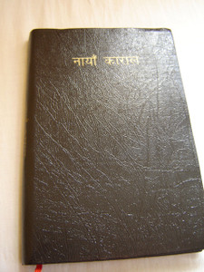 Rajbanshi Language New Testament, Word of God / Rangpuri is a Indic language  spoken by ten million Rajbongshi people in Bangladesh, and five million in India
