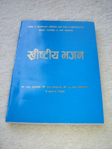 Small Blue NEPALI Christian Church Hymnal