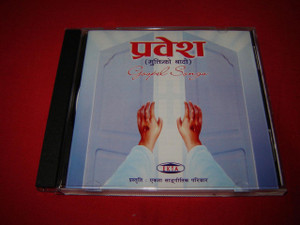 Nepali Christian Worship CD Lifting up holy hands / WORSHIP NEPAL 9