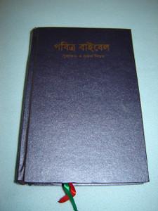 Bangla Language Bible OV / Re-edited Old Bangla Version