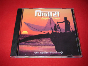 Nepali Christian Worship CD Fisherman / NEPALI Gospel Songs / 8 Beautiful Songs in Nepalese Language
