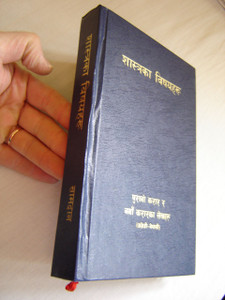 English - Nepali Bilingual Christian Theological Topics: Old Testament - New Testament Articles / Excellent reading for Nepali Believers