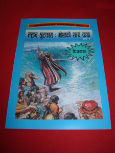 Nepali Language Bible Comic Book for Children / Story of Moses and Pharaoh 1