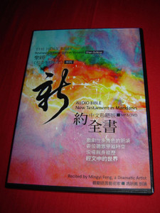 Mandarin New Testament MP3 DVD Audio Bible / Revised Chinese Union Version SHEN EDITION