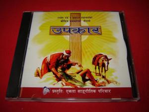 Nepali Christian Worship CD / 8 Beautiful Songs in Nepalese Language / WORSHIP NEPAL 4