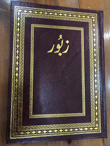 Book of Psalms in Urdu Language / Large Print / Pakistan Bible Society 2014 (9789692508170)