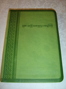 Khmer New Testament GREEN Leather Cover, Silver Edges, Thumb Index