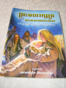 Khmer Children's Bible Book - The Coming of the King