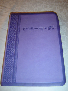 Khmer New Testament PURPLE Leather Cover, Silver Edges,