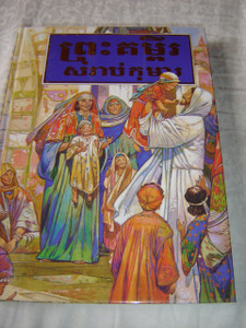 Khmer Children's Bible / The Bible for Children in Khmer CHL 673P