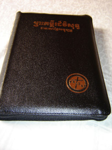 Khmer Holy Bible Black Leather Luxury Cover, Gold Edges, Zipper, Thumb Index