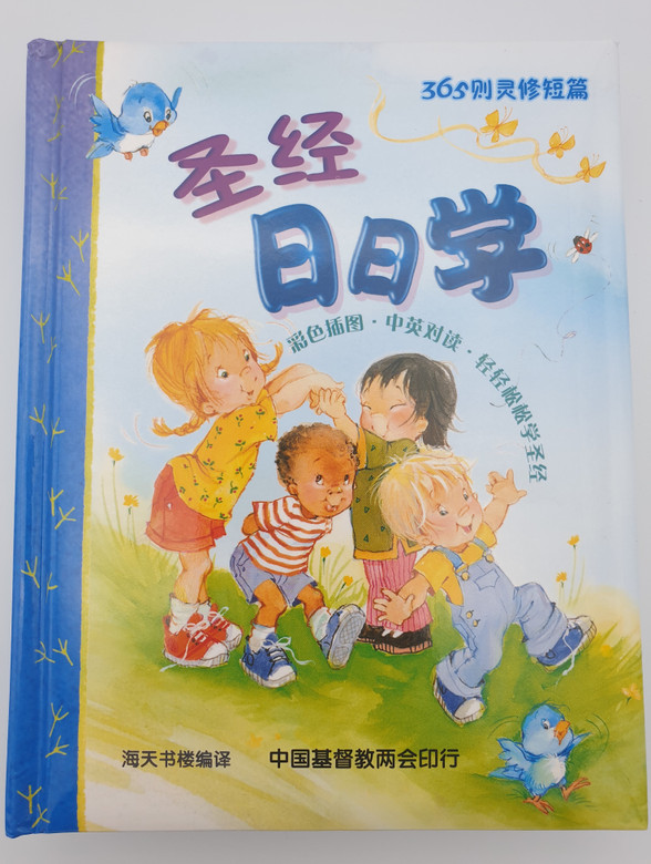 Chinese - English Bilingual Children's Bible Reading Book for Every day of the Year / Blessings Every Day / Elena Kucharik / Little Blessings / The Rock House Publishers 2016 (3G-QT8K-JLTW)