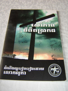 Khmer Gospel of LUKE / Khmer Standard Version KHM
