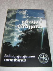 Khmer Gospel of Matthew / Khmer Standard Version KHM