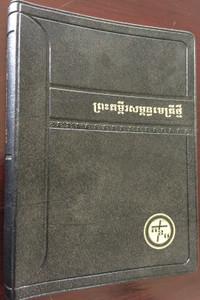 Pocket size New Testament in Khmer Standard Version / Black Vinyl Bound / UBS / KHSV 222 / Bible Society in Cambodia 2010 (9781921445866)