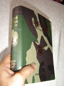 Khmer Bible Camouflage Cover / Khmer Standard Version